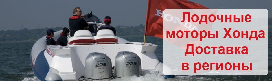 Интернет магазин лодочных моторов Хонда