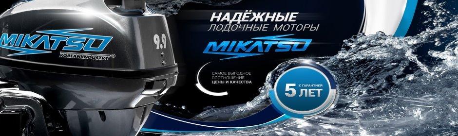 Лодочные моторы Mikatsu по низким ценам, доставка в регионы
