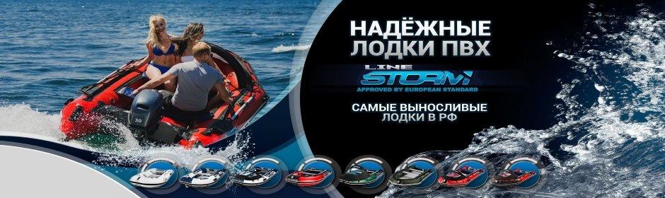 Лодки Stormline по низким ценам, доставка в регионы