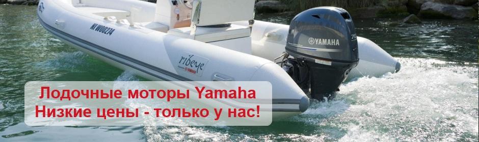 Лодочные моторы Yamaha по низким ценам, доставка в регионы