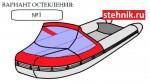 Носовой тент №1 на лодку ПВХ Flagman Флагман 420 НДНД