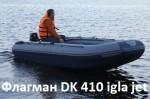 Надувная лодка Флагман DK 410 Igla Jet под водомет (материал ПВХ 1200 гр/кв.м)