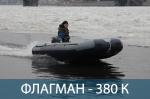 Надувная лодка Флагман 380К (Катамаран,Материал 850 гр/кв.м)
