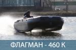 Надувная лодка Флагман 460К (Катамаран,Материал 1200 гр/кв.м)