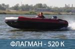 Надувная лодка Флагман 520К (Катамаран,Материал 1200 гр/кв.м)