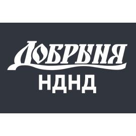 """Добрыня """"НДНД"""""""