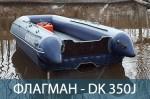 Надувная лодка Флагман DK 350 Jet под водомет (дно 1050/ бал. 850 гр/кв.м)