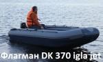 Надувная лодка Флагман DK 370 Igla Jet под водомет (материал ПВХ 1050 гр/кв.м)