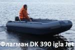 Надувная лодка Флагман DK 390 Igla Jet под водомет (материал ПВХ 1050 гр/кв.м)