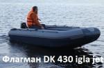 Надувная лодка Флагман DK 430 Igla Jet под водомет (материал ПВХ 1200 гр/кв.м)
