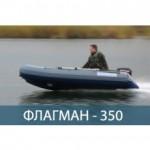 Надувная лодка Флагман 350 НДНД (Материал 1050 гр/кв.м)