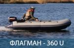 Надувная лодка Флагман 360U НДНД (Материал 850 гр/кв.м) Малокилевая