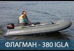 Надувная лодка Флагман 380 IGLA (Материал 1050 гр/кв.м)