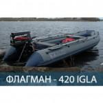 Надувная лодка Флагман 420 IGLA (Материал 1050 гр/кв.м)