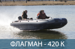 Надувная лодка Флагман 420К (Катамаран,Материал 1050 гр/кв.м)