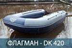 Надувная лодка Флагман DK 420 (Материал 1200 гр/кв.м)