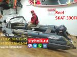 Лодка ПВХ Риф Тритон Скат 390Fi НДНД (Интегрированный фальшборт,Пластиковый транец) КАМУФЛЯЖ