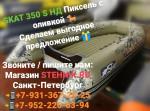 Новая лодка ПВХ Риф Скат 350 НД Камуфляж Пиксель с оливкой
