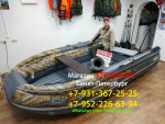 Лодка ПВХ Риф Reef Тритон 450Fi Skat НДНД (деревянный транец) КАМУФЛЯЖ КОМБИ