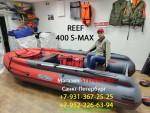 Лодка ПВХ Reef Triton 400 S-MAX НДНД Интегрированный фальшборт, длинный кокпит 3.3 м, тримаран, морской киль, пластиковый транец