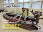 Лодка Badger Air Line ARL 360 НДНД
