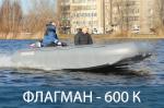 Надувная лодка Флагман 600К (Катамаран,Материал 1200 гр/кв.м)